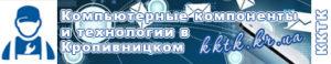 Сайт з продажу комп'ютерних компонентів та технологій в Кропивницькому